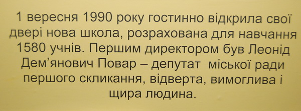 Історія 27 школи Тернопіль